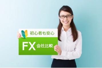 FX会社口座比較