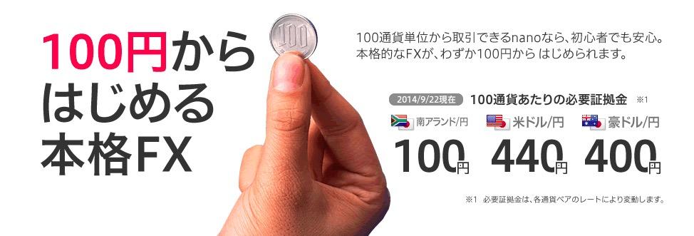 マナーパートナーズ 100通貨から取引
