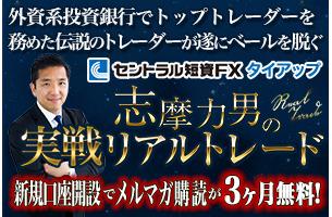 「セントラル短資」を使うなら志摩力男氏のメルマガキャンペーンがオススメ
