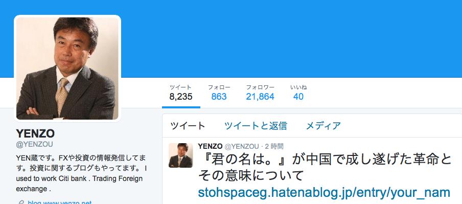 YEN蔵氏のブログやツイッター以上の配信を提供