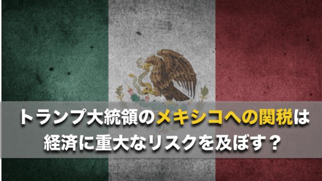 メキシコの関税で株安・景気後退?どうなる今後の方向性