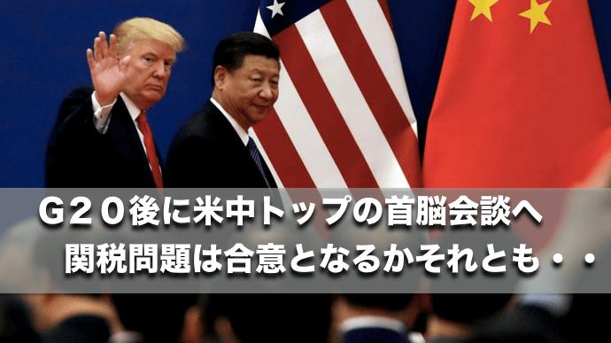 米国からの対中制裁関税で世界が不況に!?〜合意かそれと関税措置か