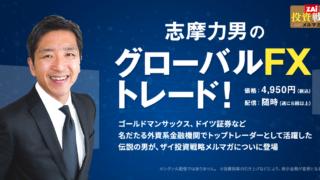 志摩力男のグローバルFXトレード! 〜有料投資メルマガの評判と口コミについて
