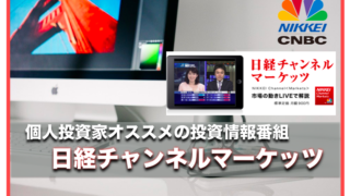 役立つ投資情報! 日経チャンネルマーケッツ(CNBC)の評判と口コミについて