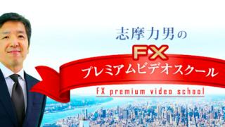 【動画で学べる!】プロトレーダー志摩力男〜FXプレミアムビデオスクール