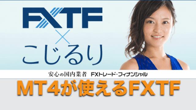 FXTF(FXトレードフィナンシャル)MT4〜FX口座 評判と口コミについて