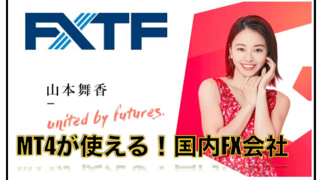 FXTFのMT4〜業界最高水準のスプレッドFX口座の評判と口コミについて
