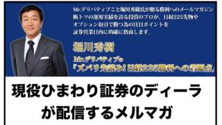 Mr.デリバティブの堀川秀樹氏のメルマガ「ズバリ先読み!日経225勝利への着眼点」の評判