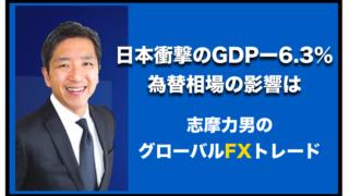 日本衝撃のGDPー6.3%、為替相場に当たる影響とは〜グローバルFXトレード!