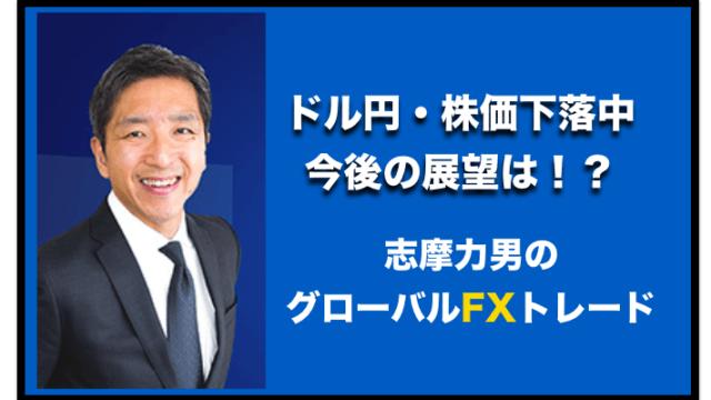 ドル円・株価下落中〜コロナウイルスの影響と今後の展望