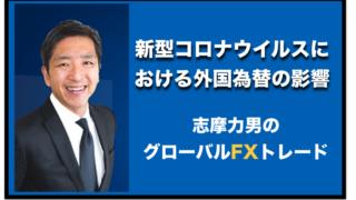 新型コロナウィルスに関しての外国為替相場の現状〜グローバルFXトレード!