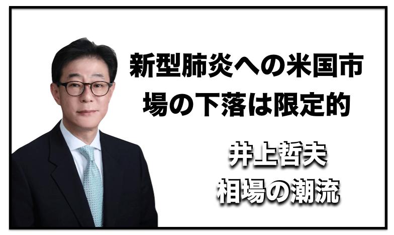 中国コロナウイルス の米国市場の株価下落は限定的〜井上哲夫