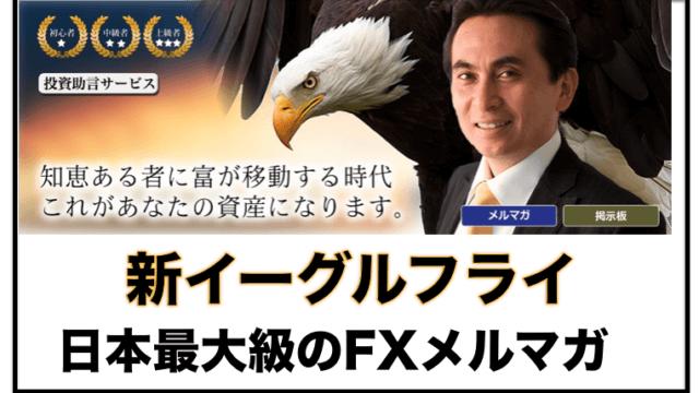 新イーグルフライ〜日本最大級のFXトレードメルマガの評判と口コミについて