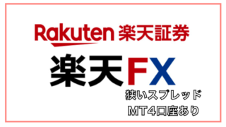 楽天FX(楽天証券)について〜MT4口座、特徴、スプレッドについて